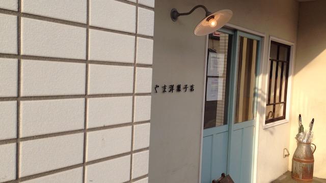 こぐま洋菓子店