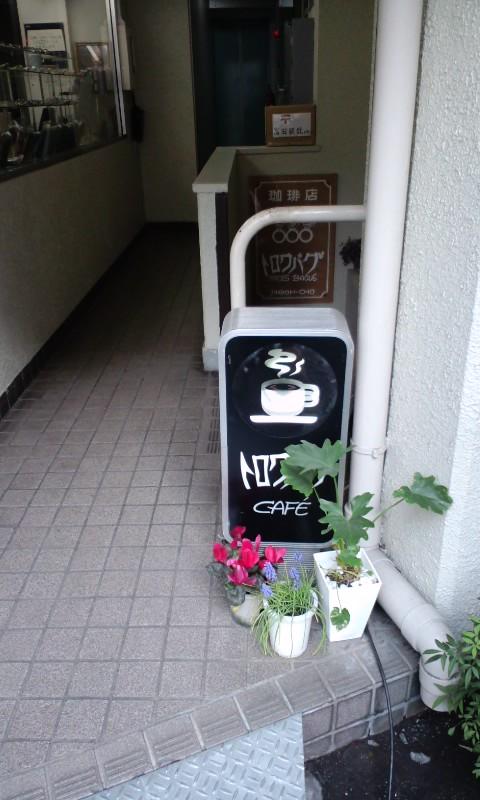 カフェ・トロワバグ 看板