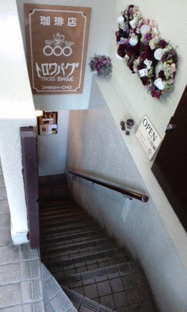 カフェ・トロワバグ 入り口