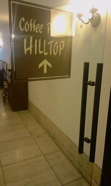 コーヒーパーラー ヒルトップ 入り口