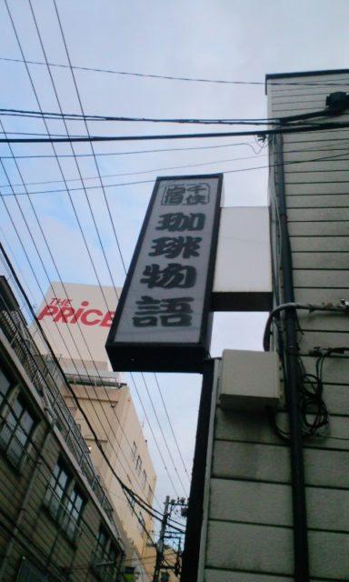千住宿 珈琲物語 外観