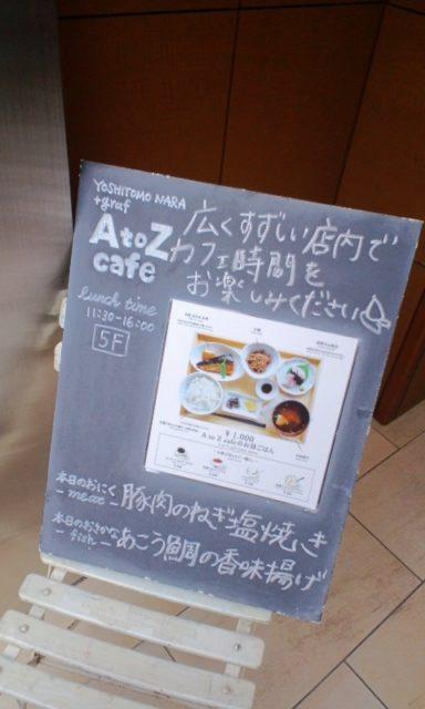 A to Z CAFE 外観