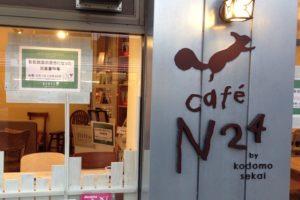 cafe N24 外観