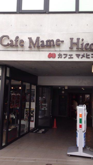カフェ マメヒコ 宇田川町店 外観
