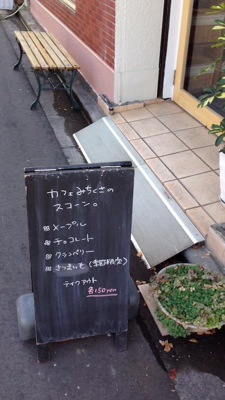 カフェミチクサ 看板