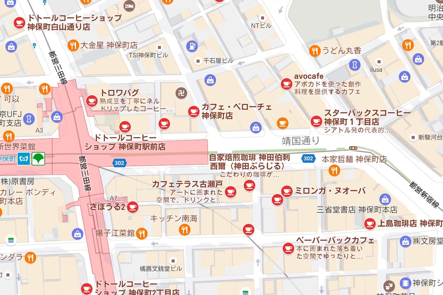 CAFE MAP 〜東京カフェマップ〜 トップ画像