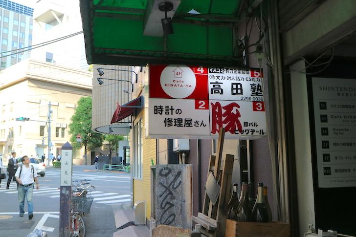Cafe HINATA‐YA (ヒナタ屋) 看板
