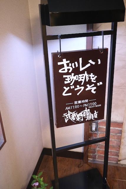 武蔵野珈琲店 看板