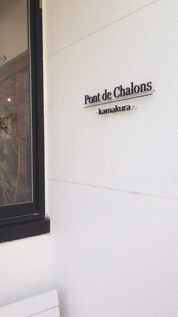 Pont de Chalons Cafe 外観