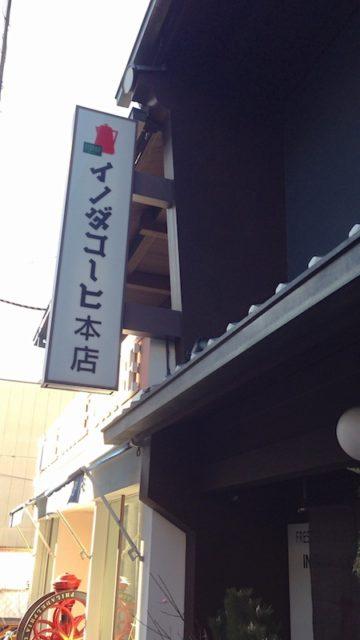 イノダコーヒー 本店 外観