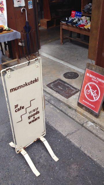 mumokuteki cafe 看板