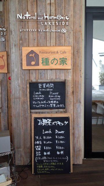 レストラン 種の家 外観