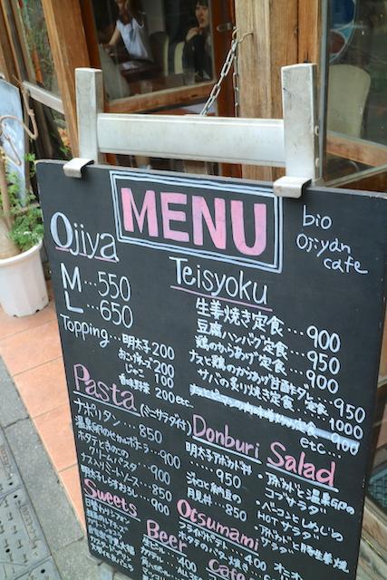 ビオ・オジヤン・カフェ メニュー