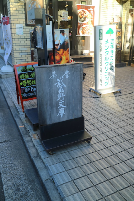 茶房 武蔵野文庫 看板