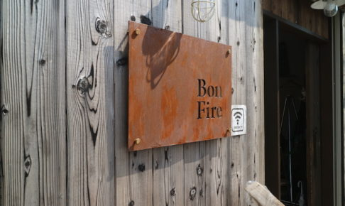 Bon Fire 外観