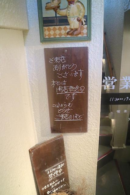 喫茶ロア オープン記念日