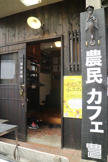 農民カフェ 下北沢店 外観
