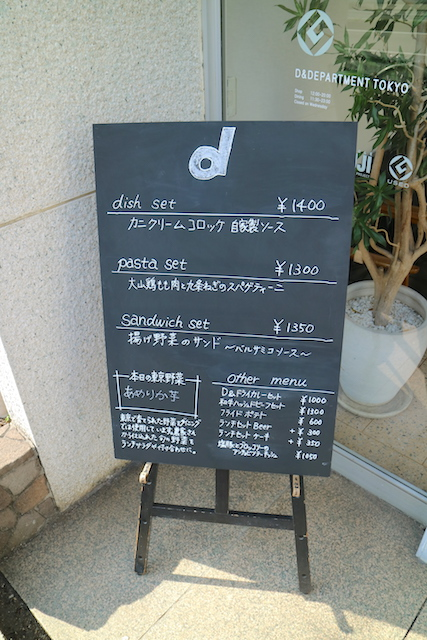 D&Department Dining 看板