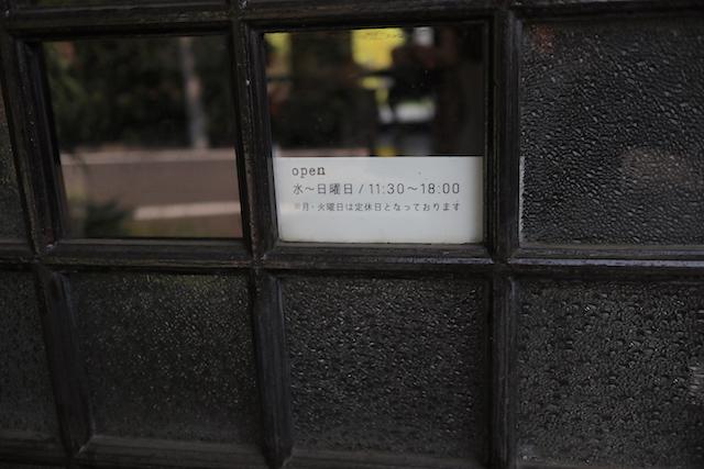 松庵文庫 TUTUJI CAFE 営業時間