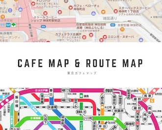 Cafe Map & Route Map 路線からカフェを探す