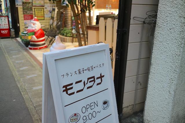 モンタナ洋菓子店 看板