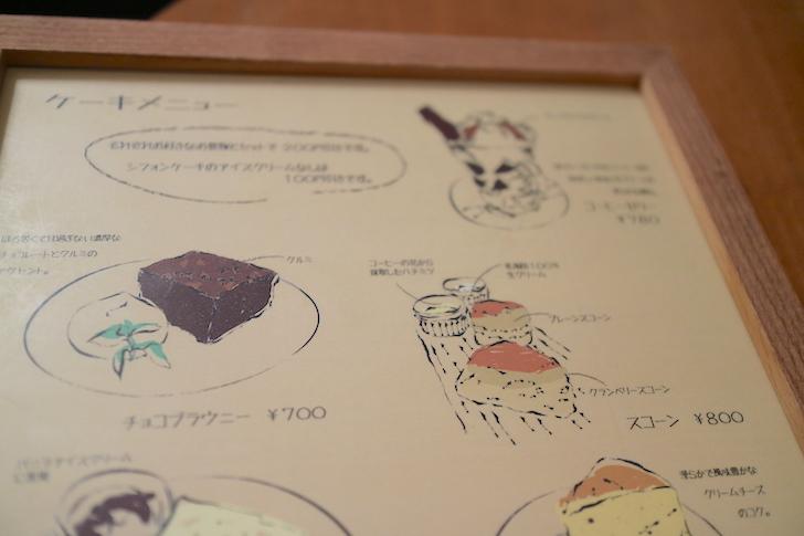 メニュー 珈琲専門店 三十間 青山店