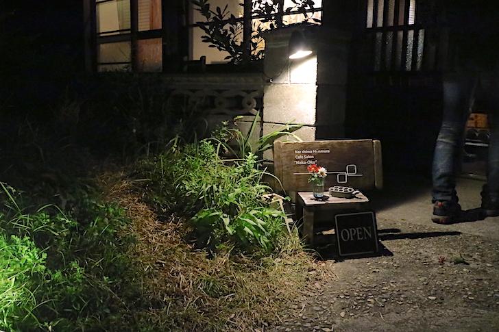 外観 中奥 Cafe Salon Naka-Oku