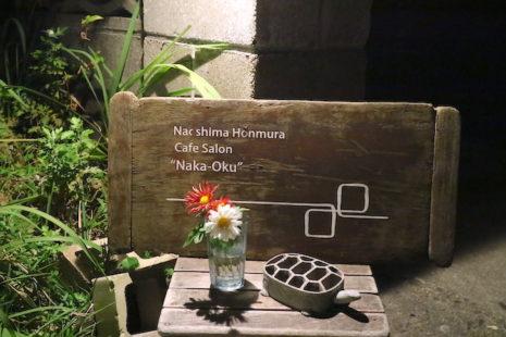 看板 中奥 Cafe Salon Naka-Oku