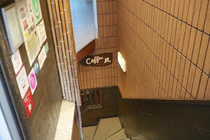 自家焙煎珈琲 凡 階段