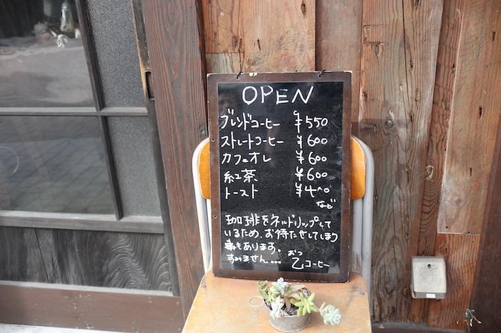 乙コーヒー メニュー