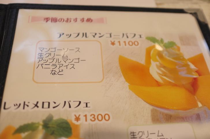 メニュー ホットケーキパーラーFru-Full 梅ヶ丘店