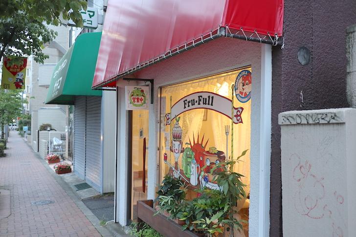 外観 ホットケーキパーラーFru-Full 梅ヶ丘店
