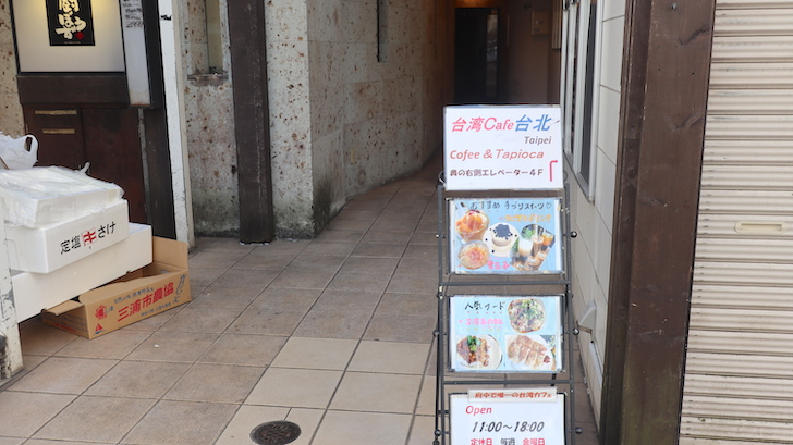 カフェ台北 看板