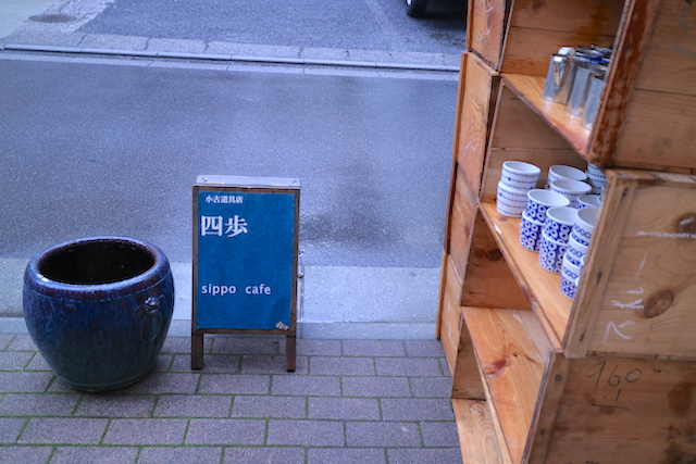 小古道具店 四歩 sippo cafe 店内
