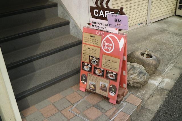 カフェ スノウドロップ 看板
