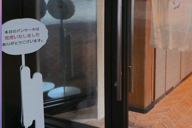 椿サロン×円山パンケーキ パンケーキ完売