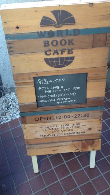 WORLD BOOK CAFE 外観