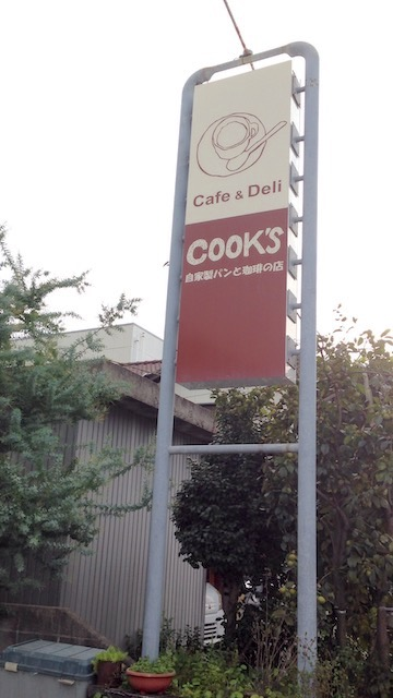 COOK's Cafe & Deli 看板
