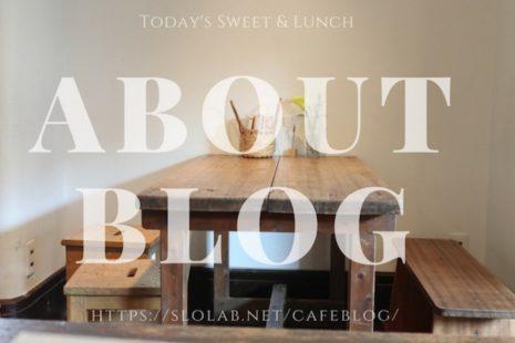 はじめに about blog