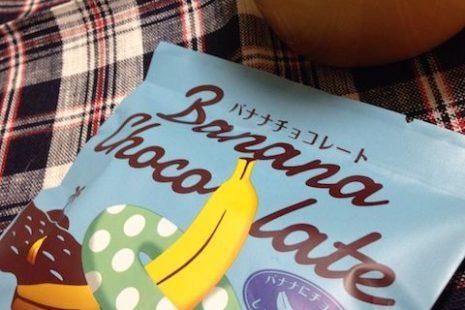カルディ バナナチョコレート