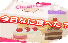 今日なに食べた? / Today's Cafe Sweet