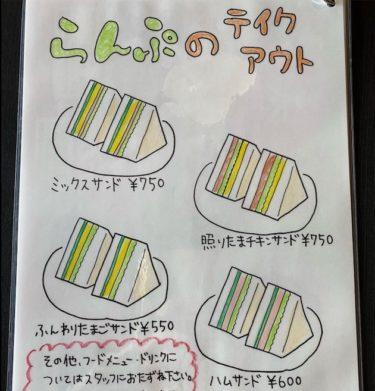 【テイクアウト情報】珈琲屋らんぷ鈴鹿店@三重